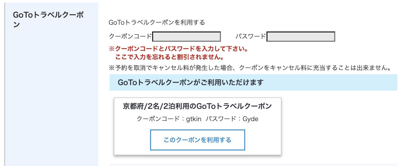 JTB GoToクーポン利用