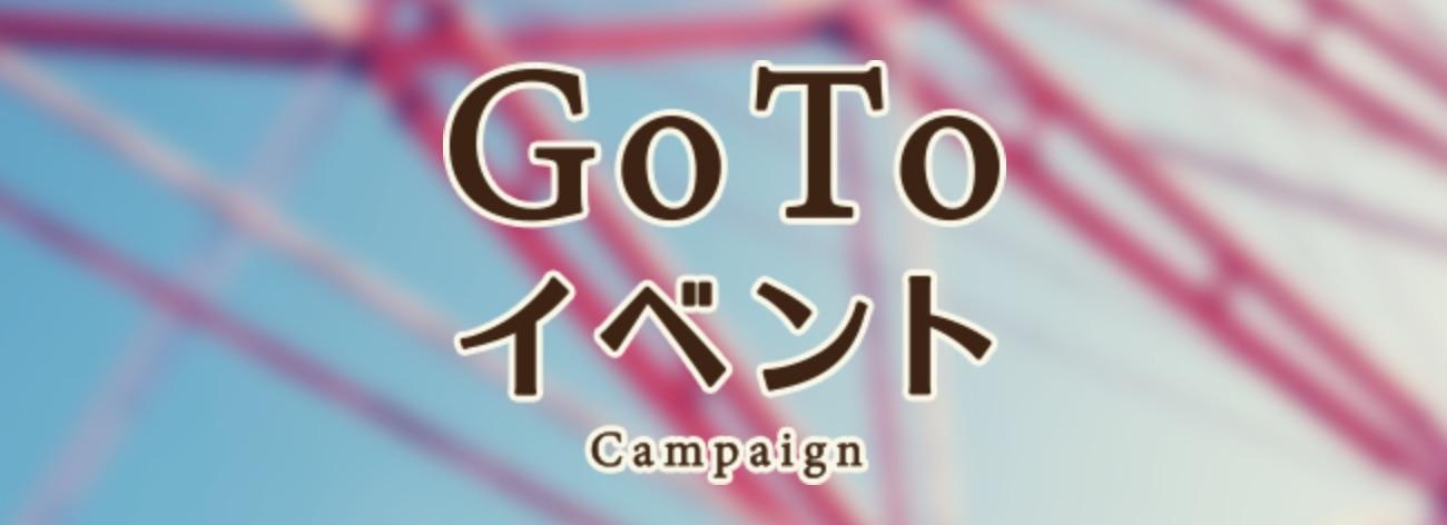 GoToイベント1