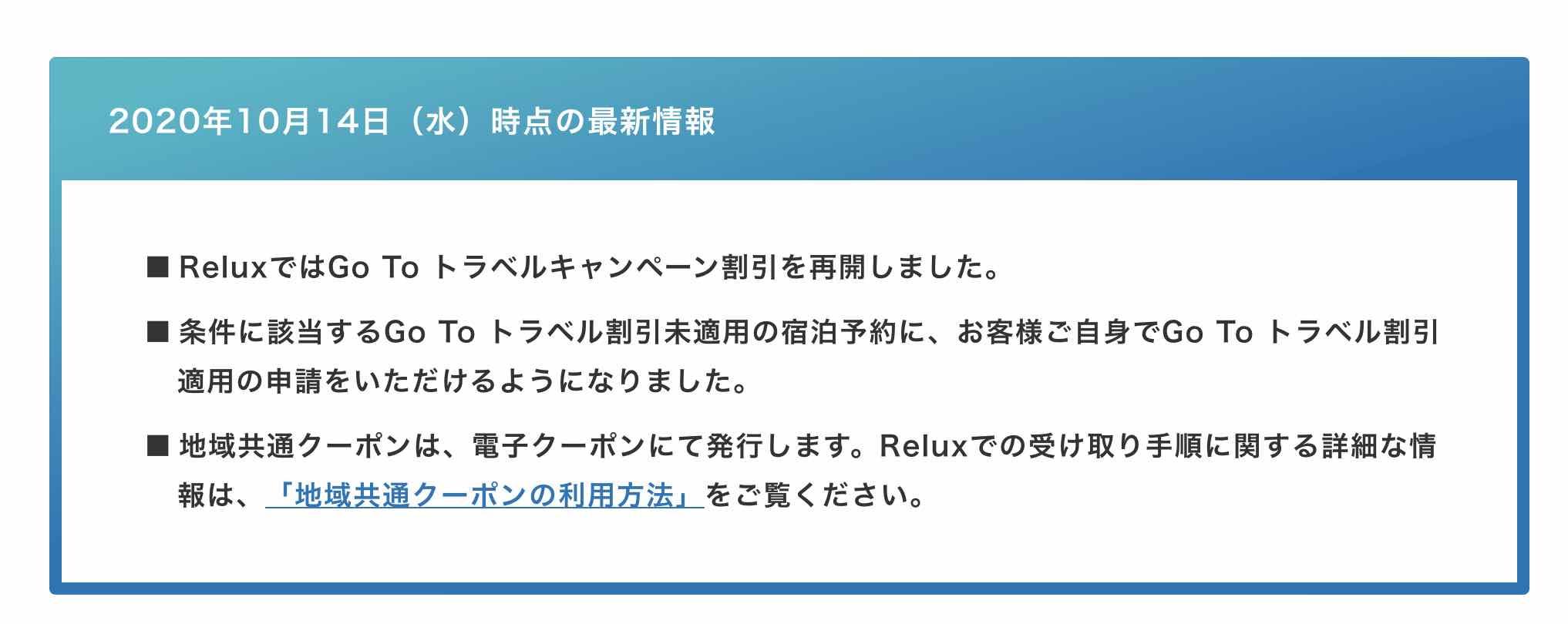 Relux GoToトラベルキャンペーン再開