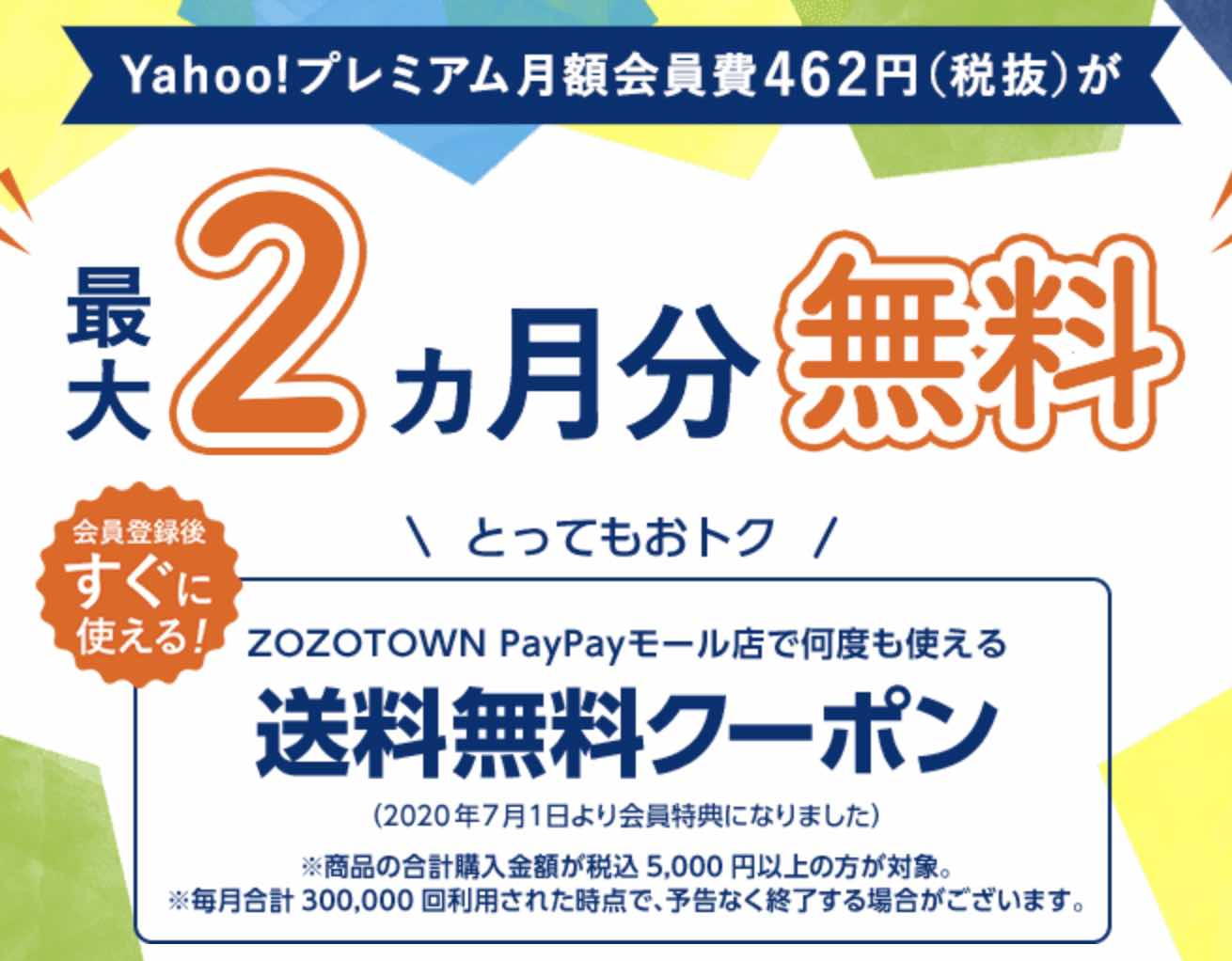Yahoo!プレミアム会員画像