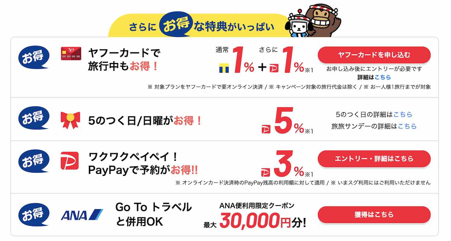 Yahoo!トラベルキャンペーン2