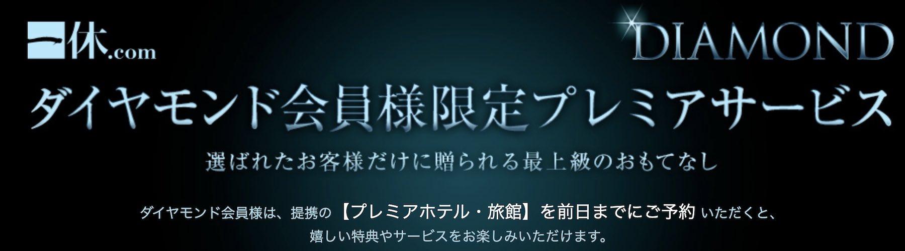 一休.com ダイヤモンド