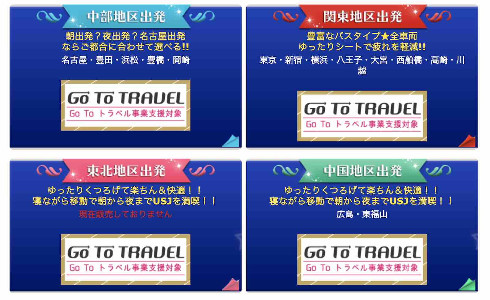 JAMJAM TOUR ・USJ