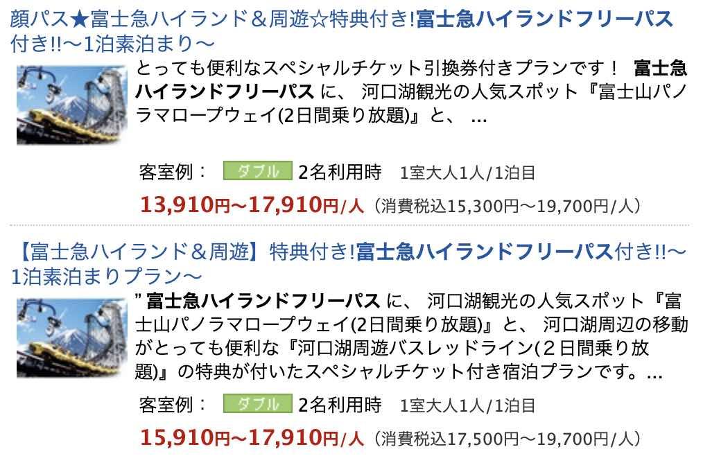 楽天トラベル・富士急ハイランド・予約画面