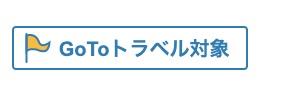 楽天トラベル 予約画面4