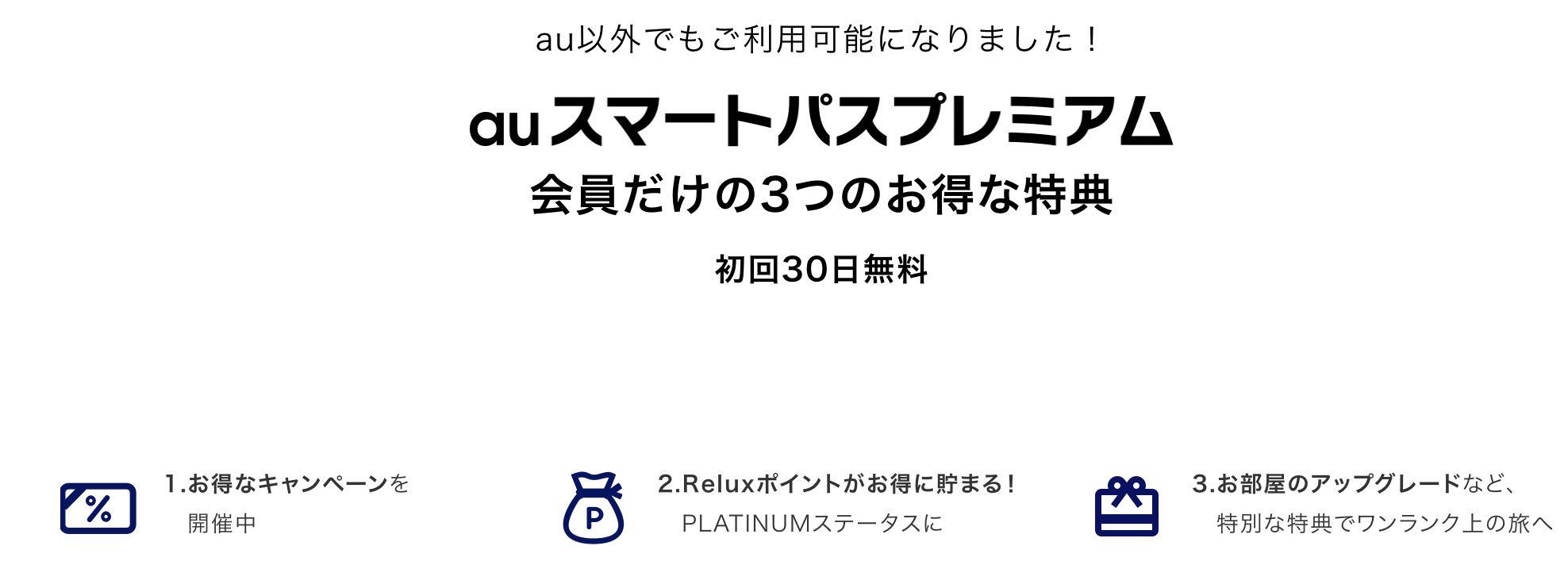 Relux・auスマートパス会員