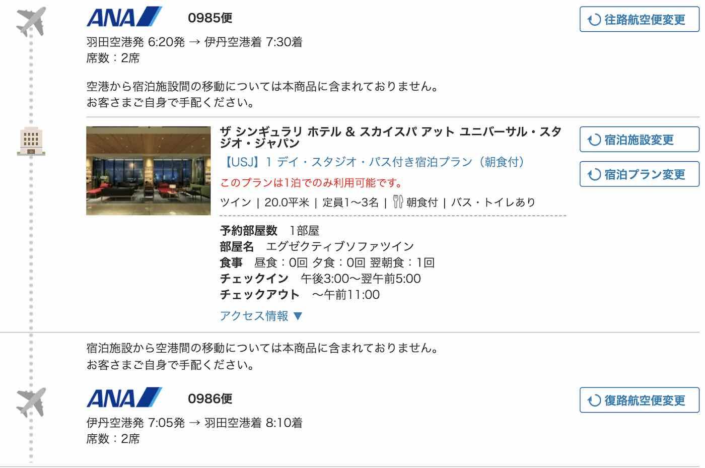 ヤフートラベル・USJ・予約画面