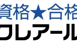 資格★合格クレアール ロゴ