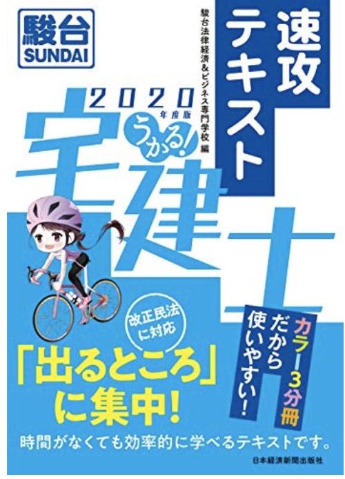 日本経済出版 宅建テキスト