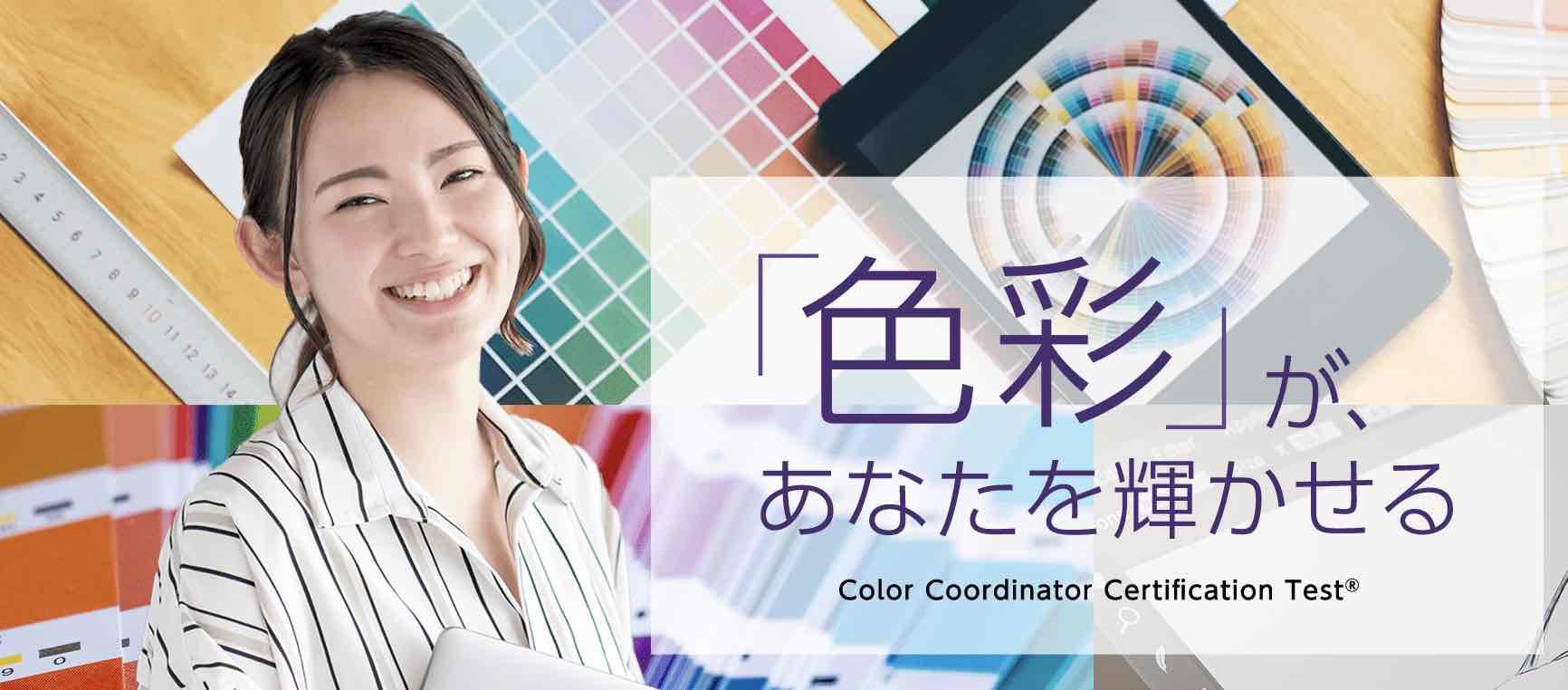 カラーコーディネーター検定 トップ