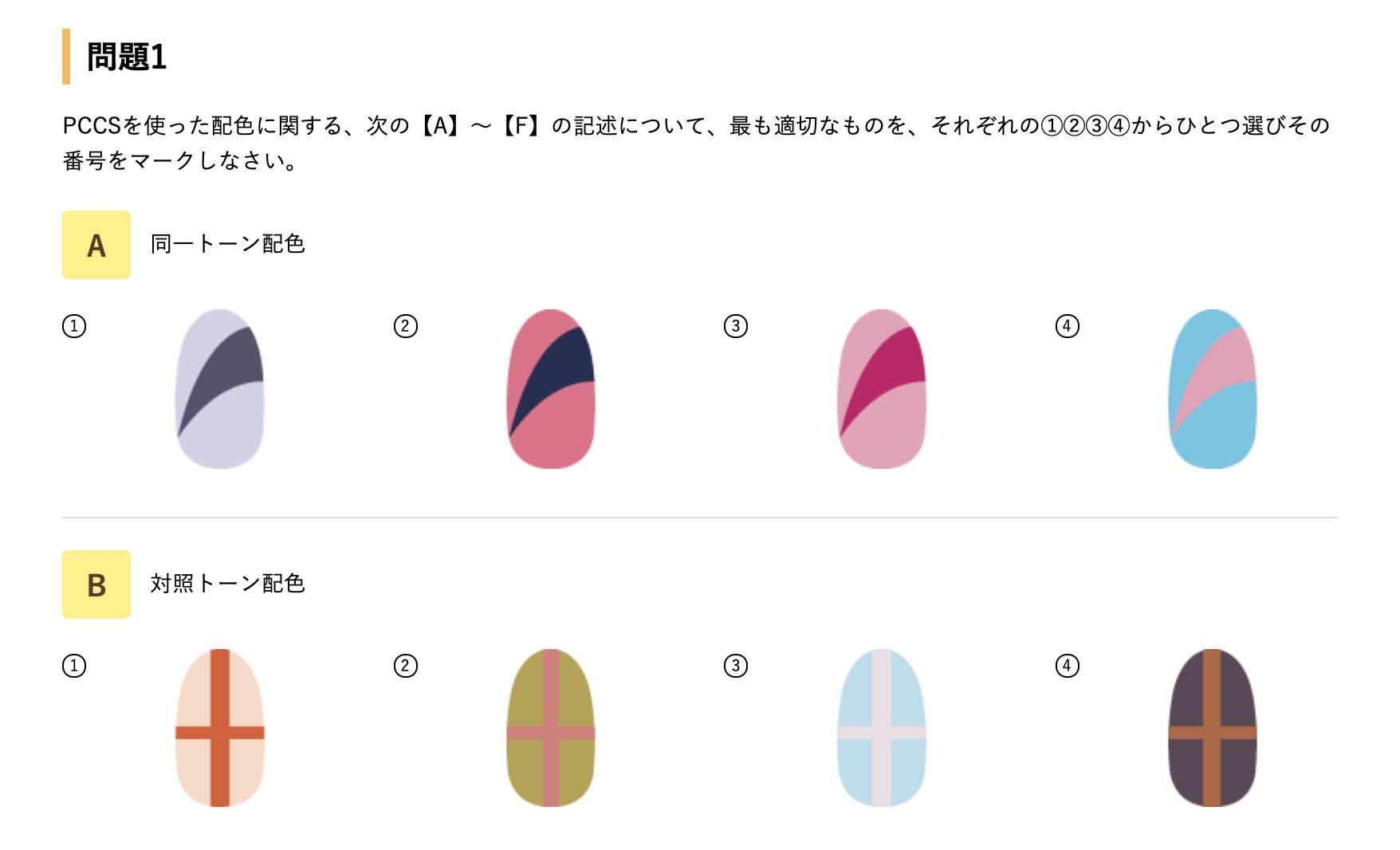 色彩検定3級の問題