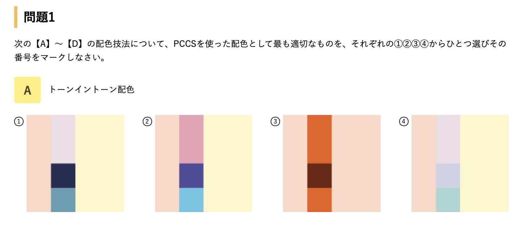 色彩検定2級の問題